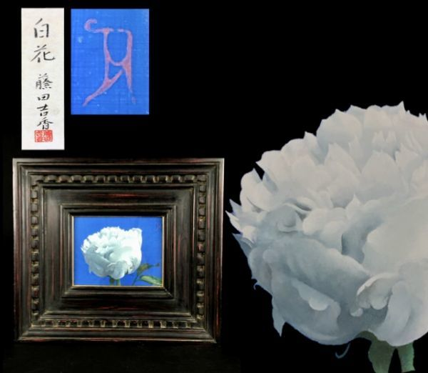 【樂】 真作保証 人気作家 藤田吉香 「白花」 油彩 絵画 サイン入
