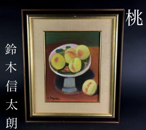 【樂】 最高傑作 鈴木信太郎「桃」油彩 肉筆 サイン入 絵画 額装