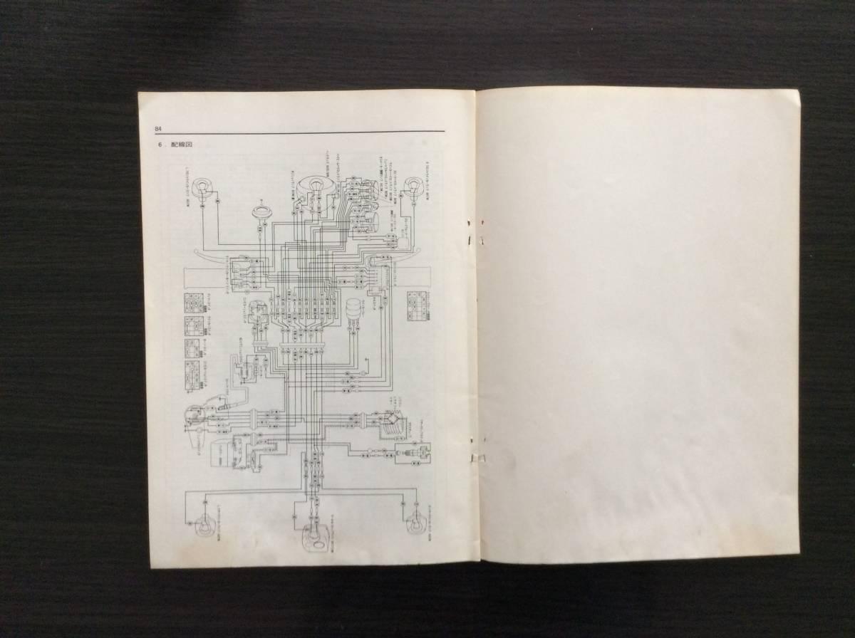 ホンダ エルシノア MT250 サービスマニュアル_画像5