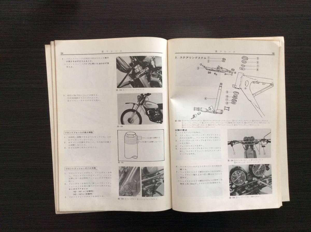 ホンダ エルシノア MT250 サービスマニュアル_画像4