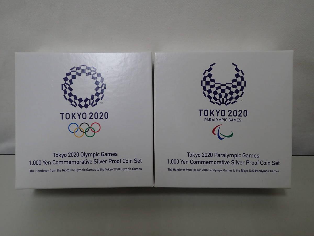 ◆◇東京 2020 オリンピック/パラリンピック 競技大会記念 千円銀貨幣 プルーフ貨幣セット 未開封2点セット◇◆送料無料!◆◇
