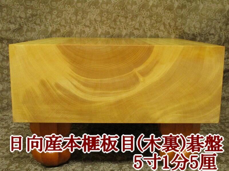 日向産本榧板目(木裏)碁盤5寸1分5厘