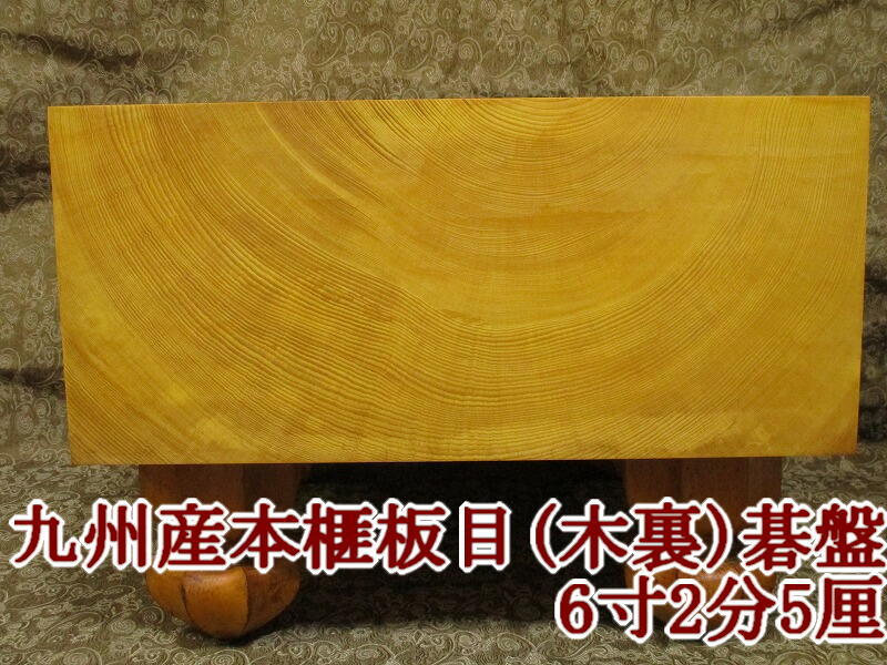九州産本榧板目(木裏)碁盤6寸2分5厘