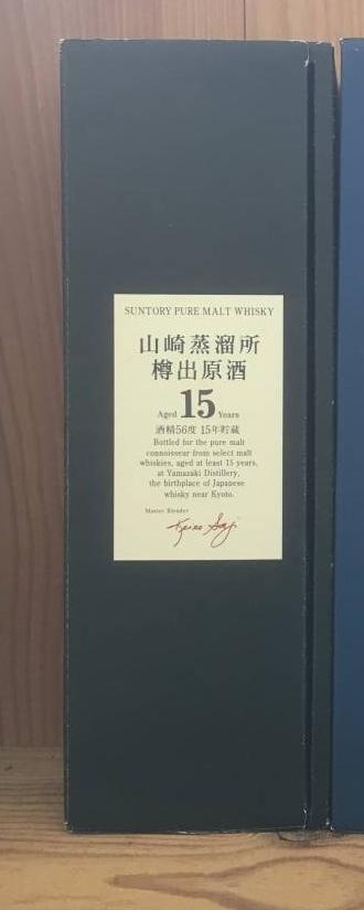 サントリー ウイスキー 山崎蒸溜所 樽出原酒 15年貯蔵 1本 600ml 山崎 白州