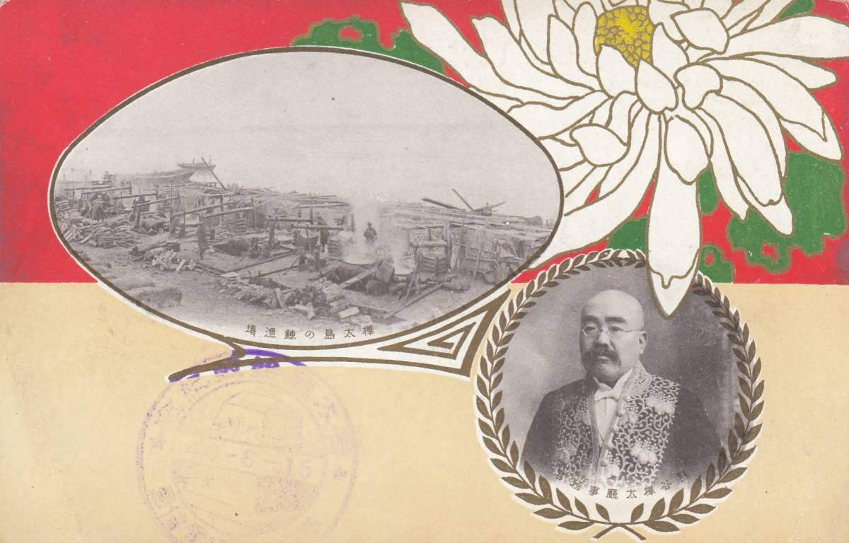 樺太庁 始政記念絵葉書 2種完 特印付き_画像3