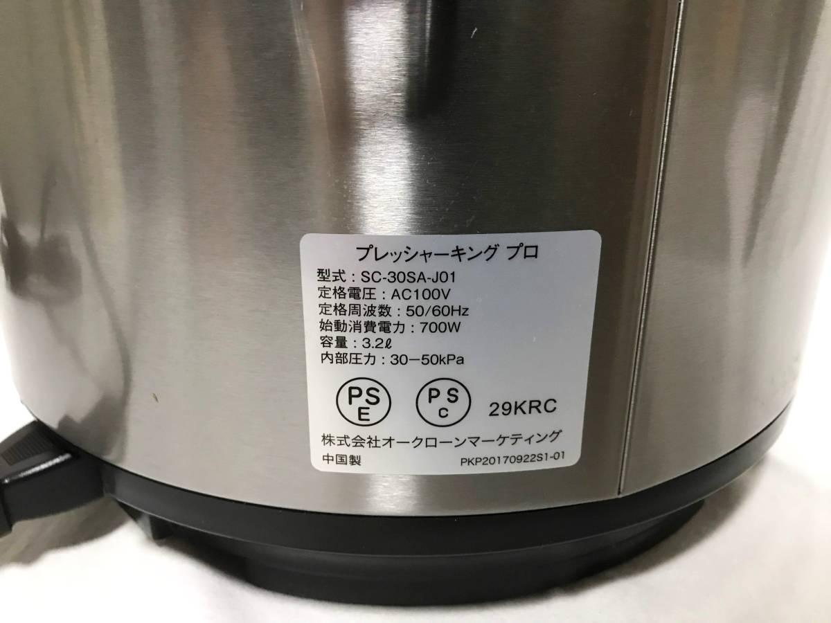 かんたん電気圧力なべプレッシャーキングプロ SC-30SA-J01 ショップジャパン_画像8