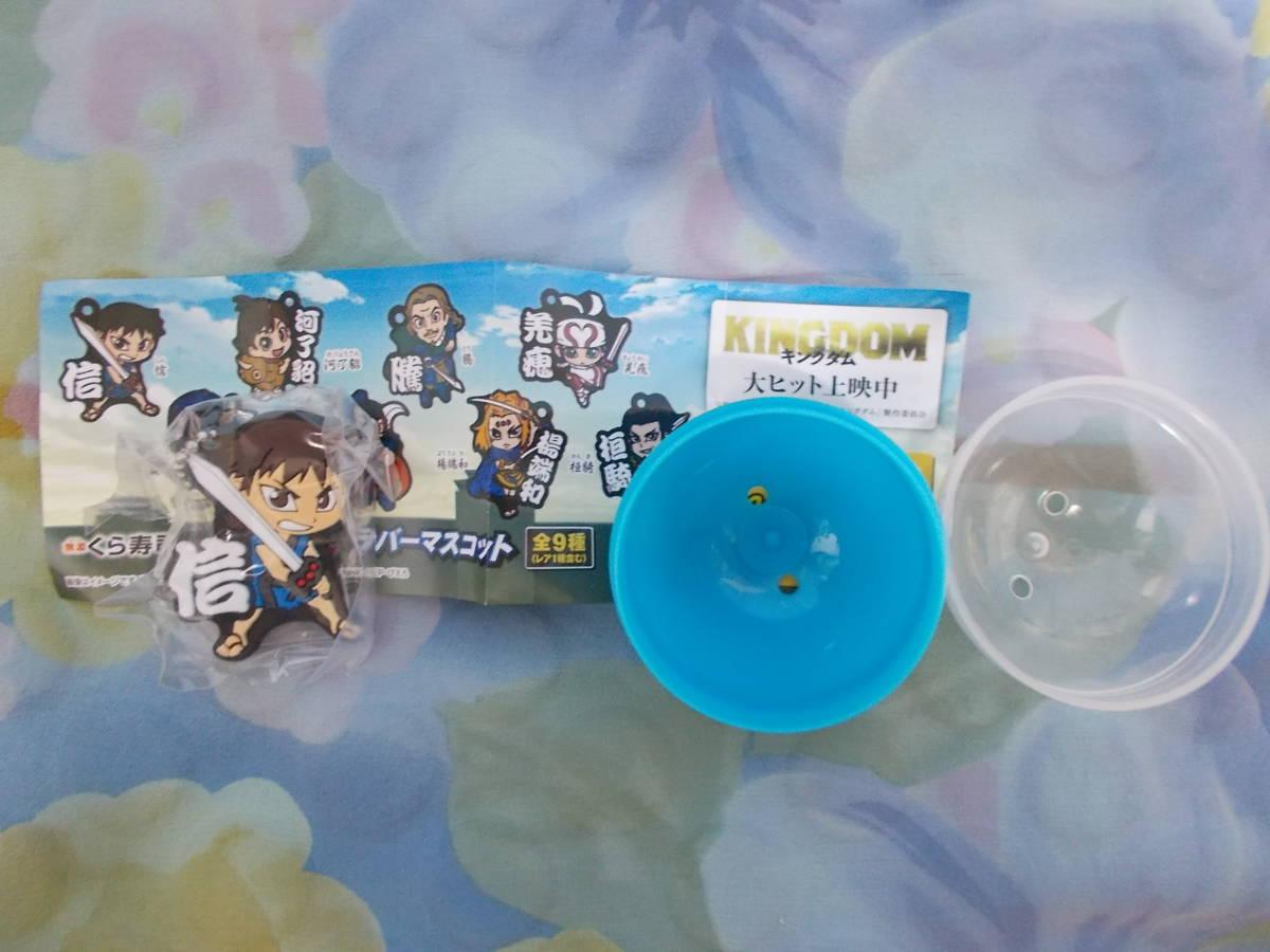 くら寿司×キングダム 信 送料62円_画像2