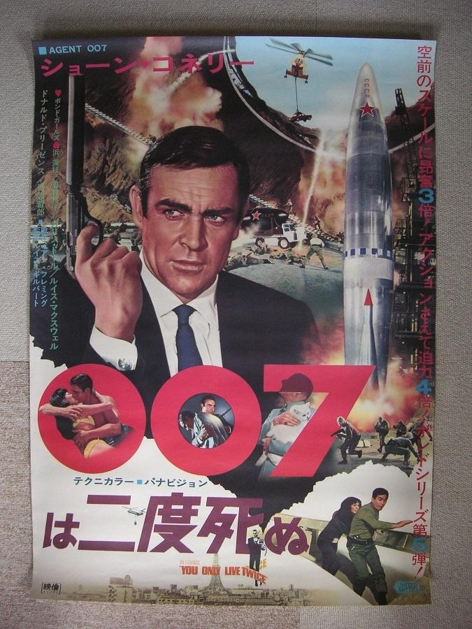 B2ポスター「007は二度死ぬ」初版