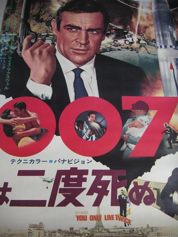 B2ポスター「007は二度死ぬ」初版_画像2