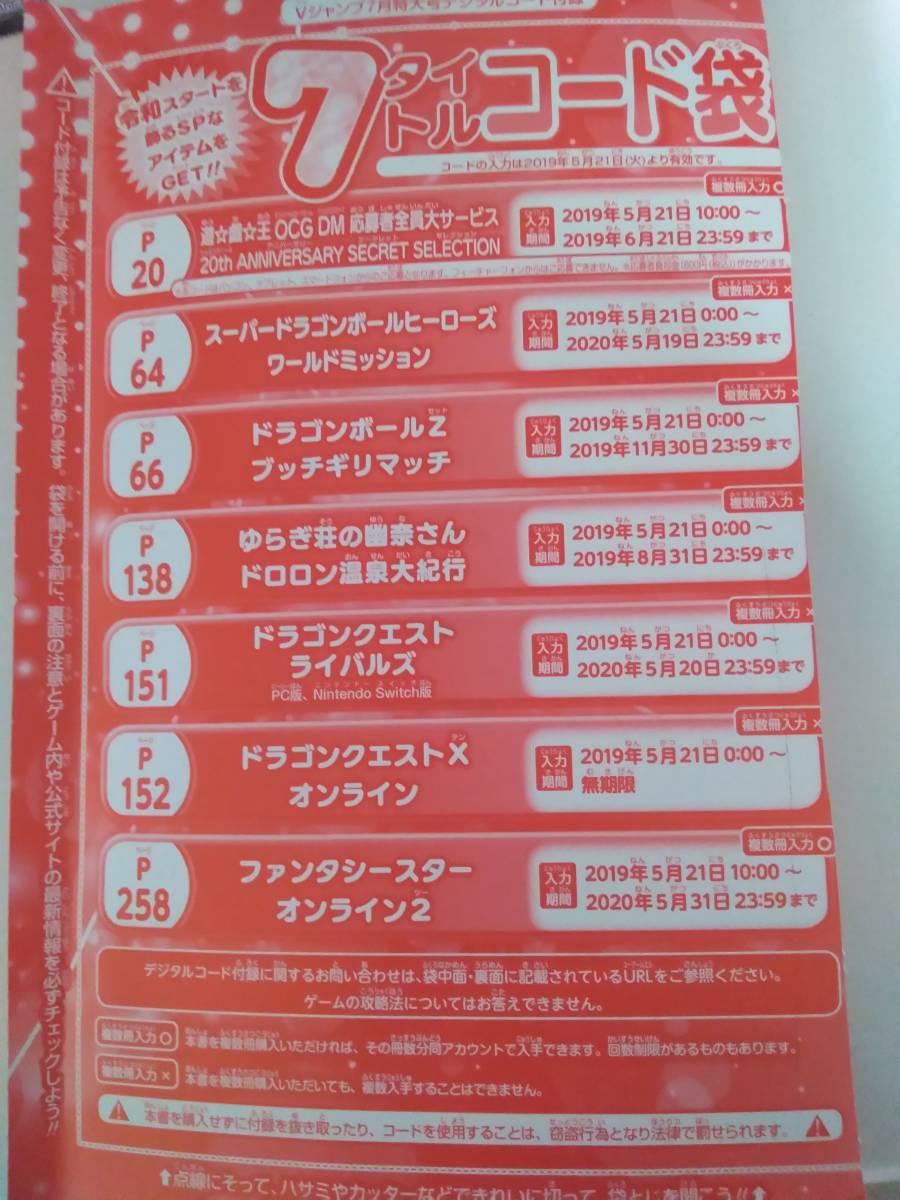 ★デジタルコード★Vジャンプ★2019年7月号★ドラゴンクエスト10★Vロンヘルム★ドラクエ