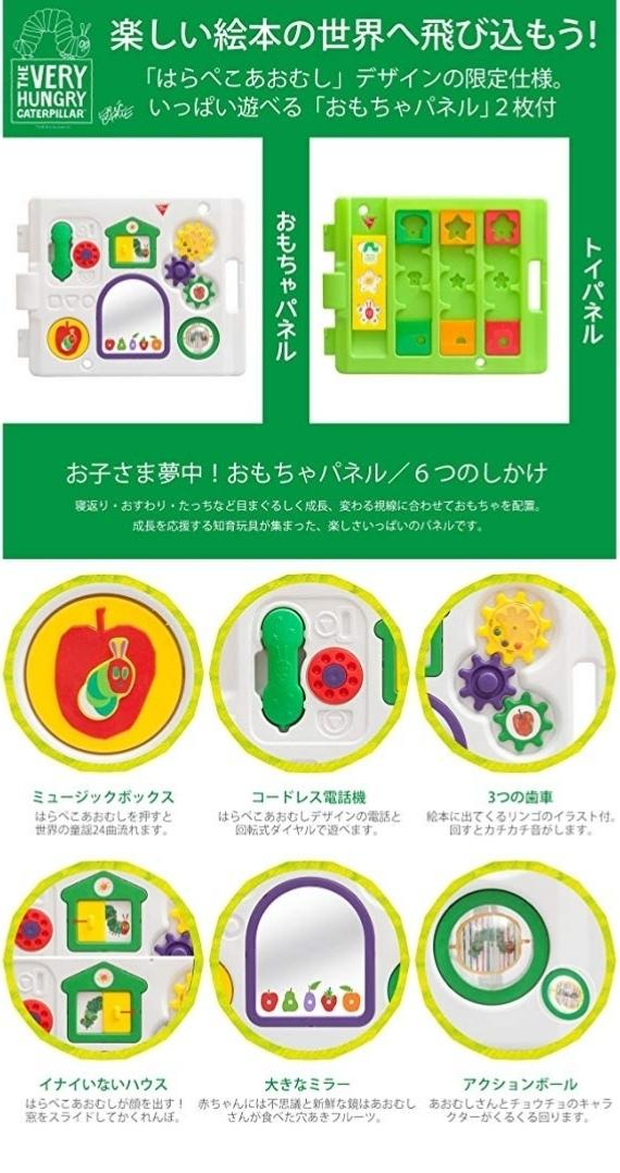 日本育児 ベビーサークル はらぺこあおむしミュージカルキッズランドDX 5010151001_画像2