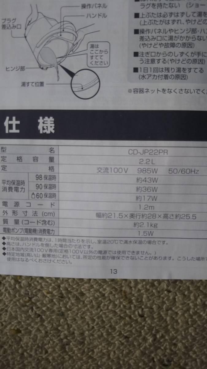 ピーターラビット 象印 マイコン沸とう電動ポット CD-JP22PR型 未使用_画像6
