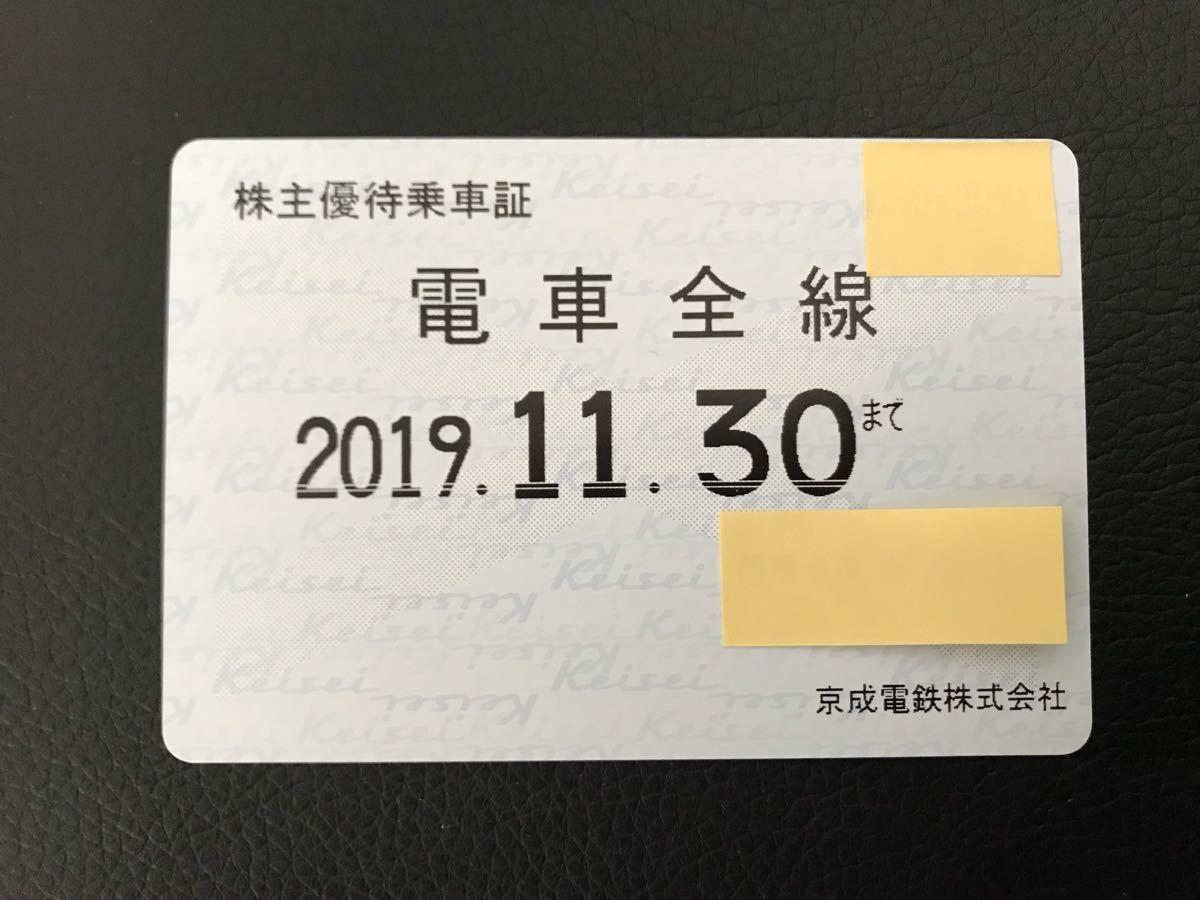 京成電鉄 株主優待乗車証 電車全線 定期券 2019.11.30まで 会社名義 簡易書留送料無料