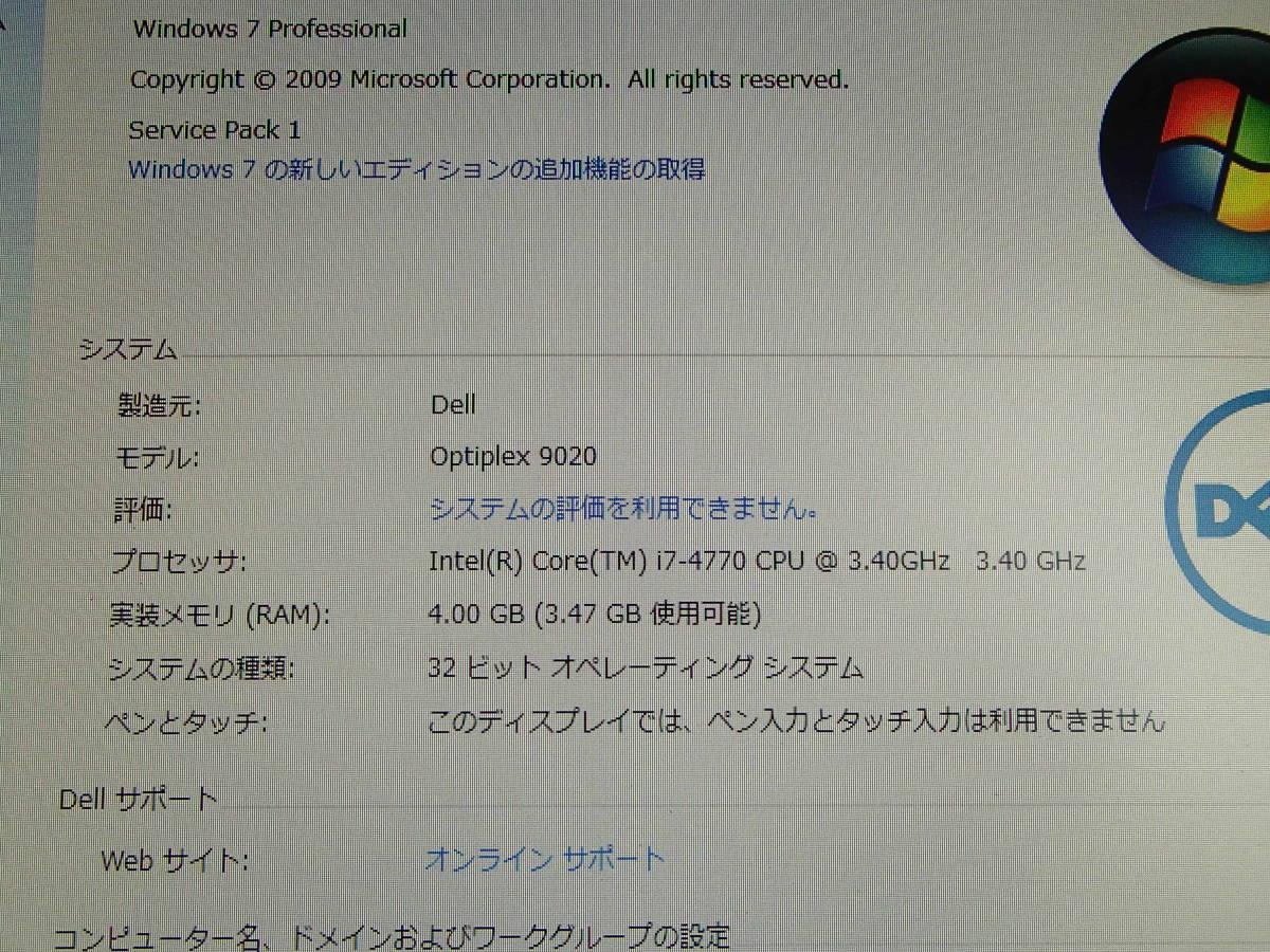 ■DELL OptiPlex 9020 SFF■Core i7-4770/4GB/500GB/Radeon HD 8570/DVDスーパーマルチ/ジャンク■_画像10