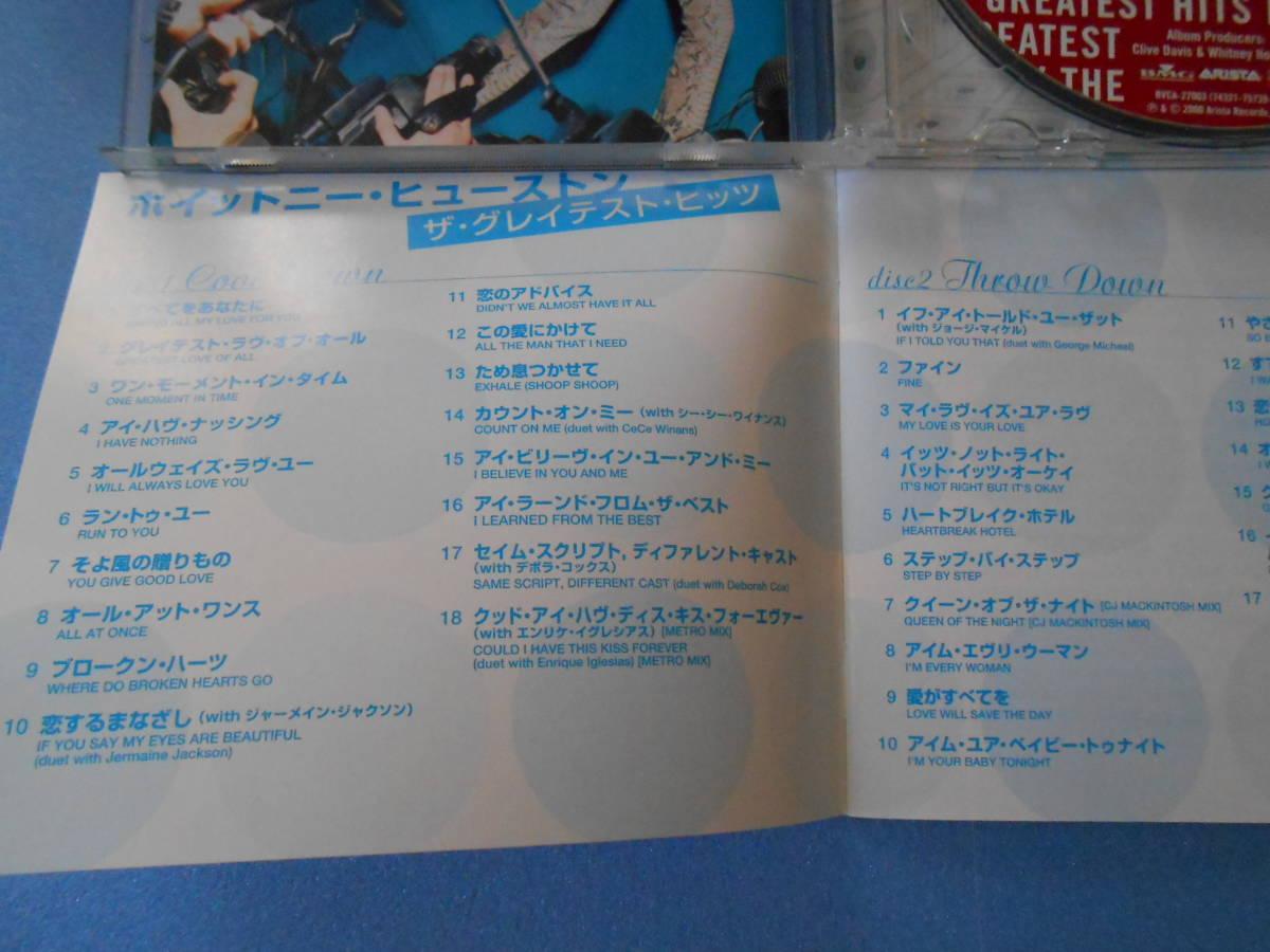 CD ◆ホイットニー・ヒューストン 「ザ・グレイテスト・ヒッツ」 2枚組   ◆国内盤   管理A_画像4