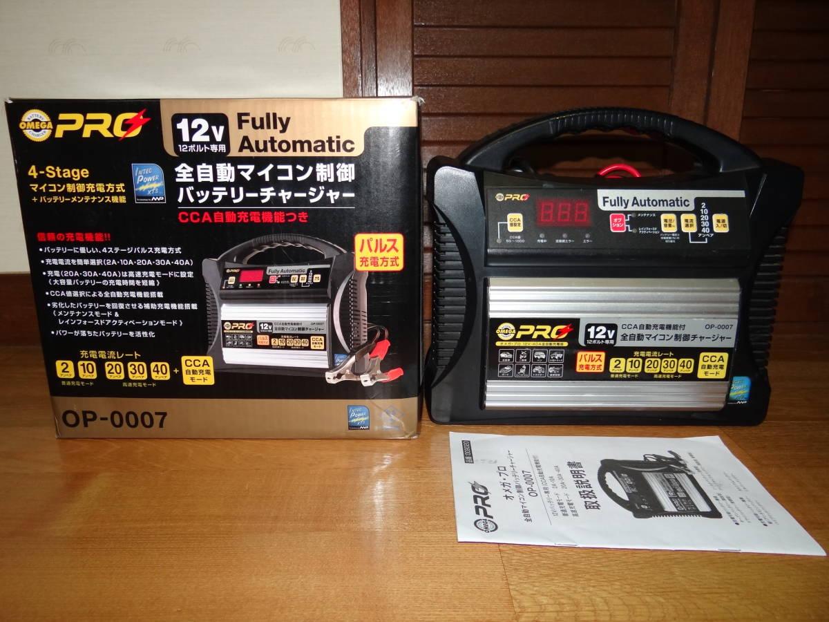 オメガプロ OP-0007 充電器 バッテリーチャージャー (ACDelco AD-0007同等品)