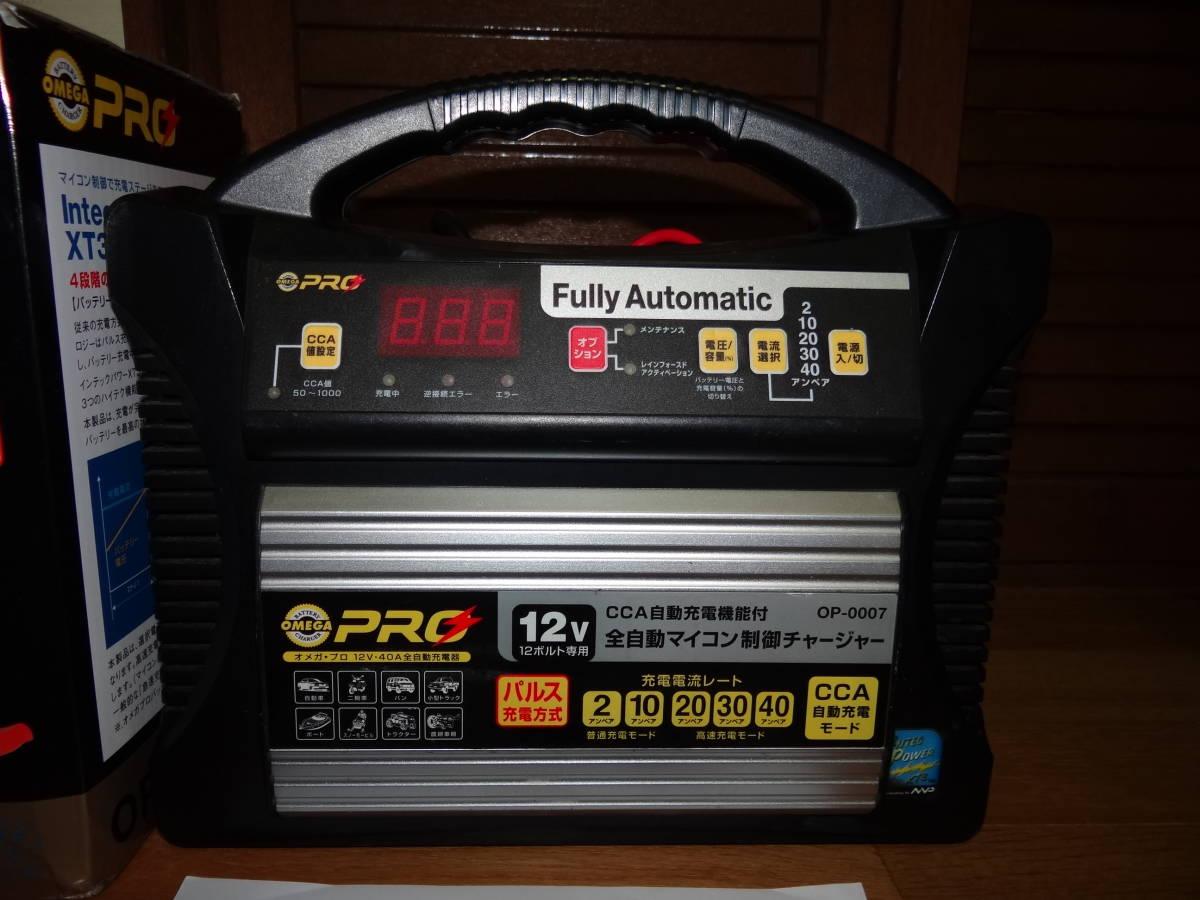 オメガプロ OP-0007 充電器 バッテリーチャージャー (ACDelco AD-0007同等品)_画像2