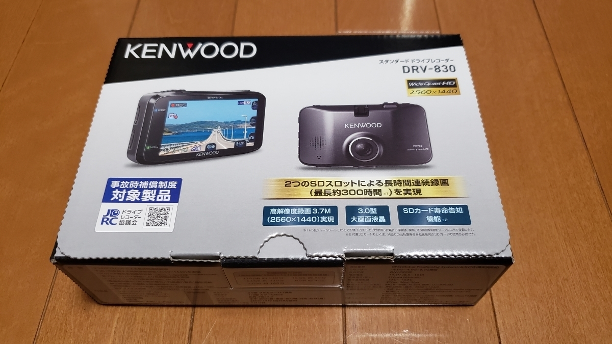 ■□■1円スタート KENWOOD ケンウッド ドライブレコーダー DRV-830■□■_画像2