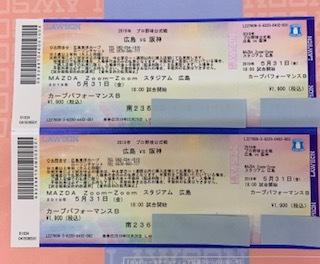 5/31(金)カープ 対 阪神 パフォーマンスBペア 通路側
