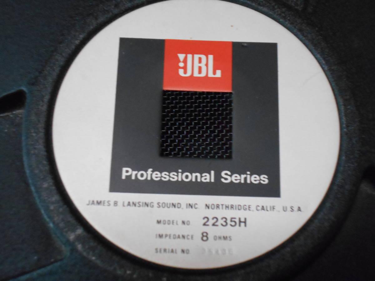 JBL 2235H ペア 動作品_画像3