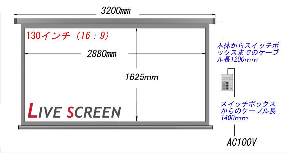 LIVE SCREEN 16:9 130インチ 電動格納 プロジェクタースクリーン ホームシアター EPSON ACER BENQ_画像2