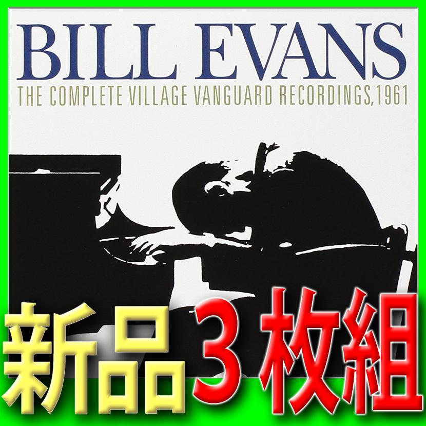 ビル・エヴァンス■完全盤3枚組新品CD■ヴィレッジ・ヴァンガード1961年ライヴ■20ビットK2スーパー・コーディング・リマスター_画像1