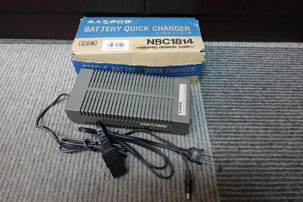 マスプロ バッテリークイックチャージャー(レベルチェッカー用) NBC1814 アンテナ 地デジBSCS