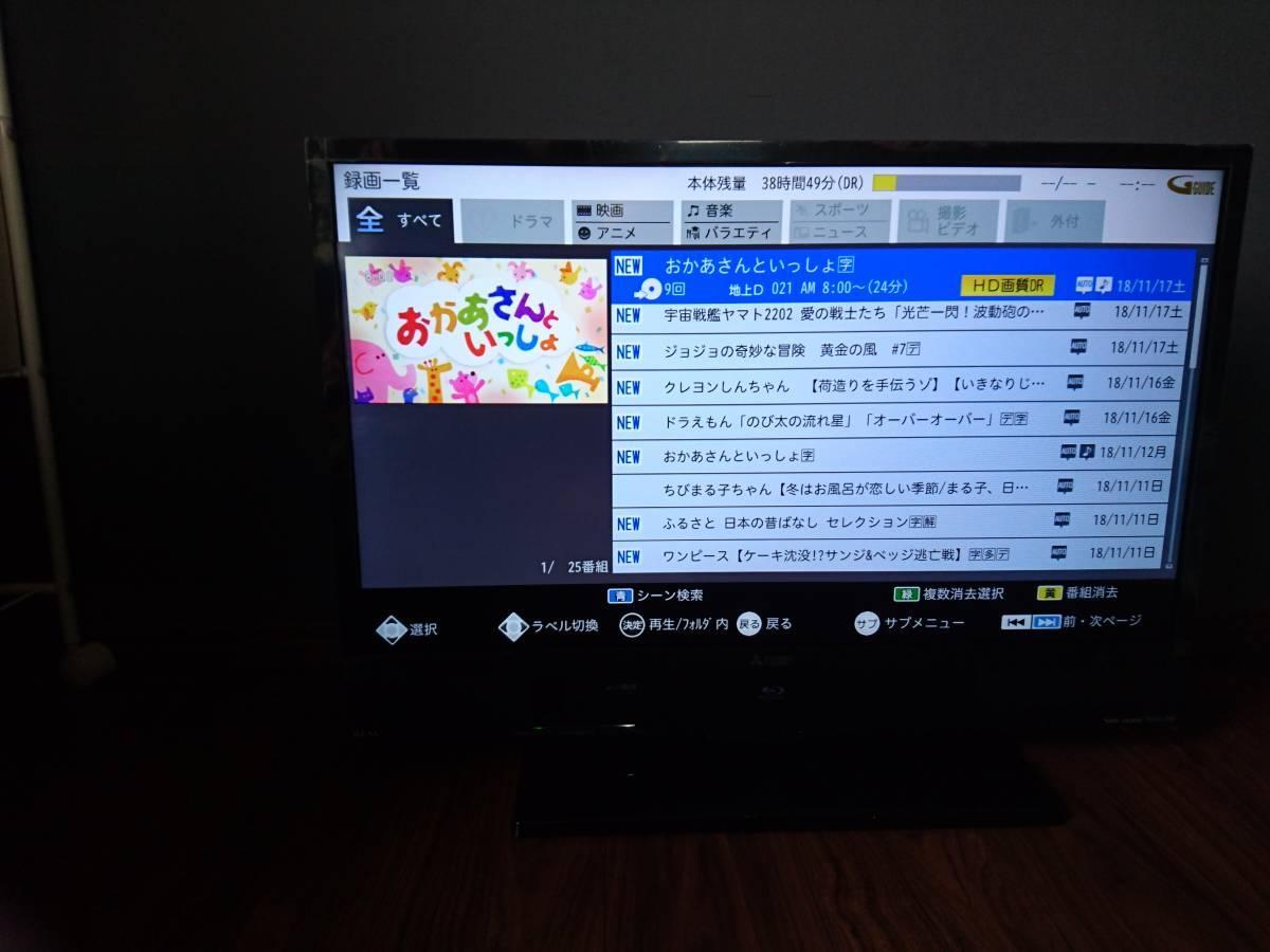 三菱 MITUBISHI 32インチ液晶テレビ LCD-A32BHR7 HDD ブルーレイ/DVD内蔵