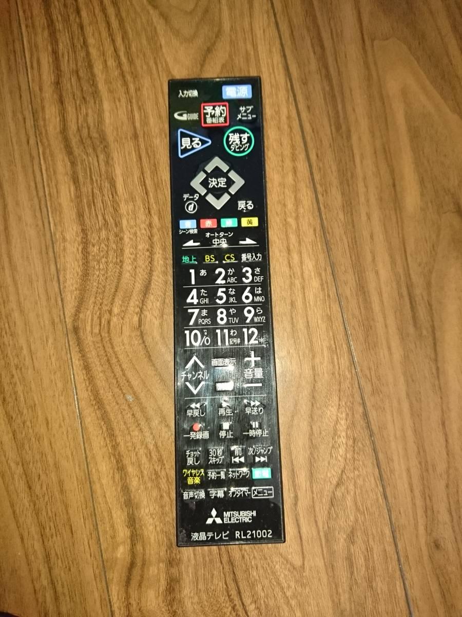 三菱 MITUBISHI 32インチ液晶テレビ LCD-A32BHR7 HDD ブルーレイ/DVD内蔵_画像3