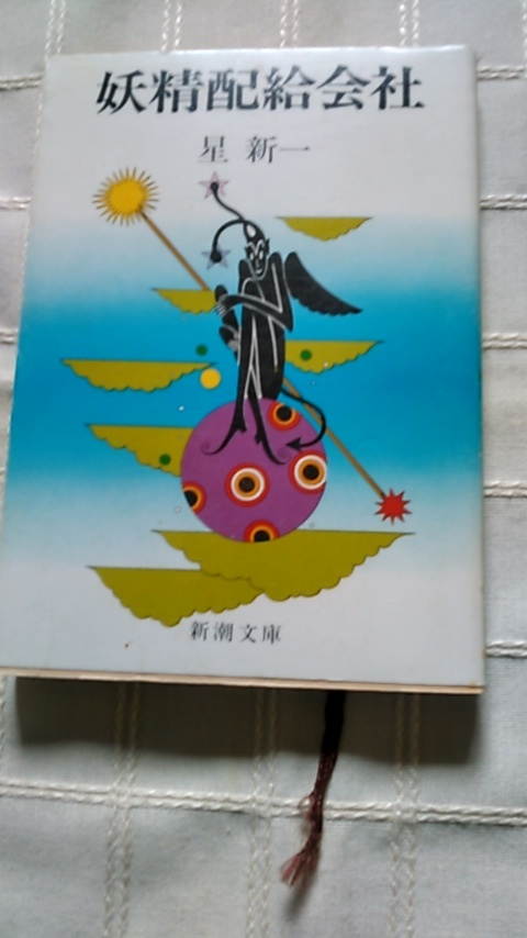 星新一『妖精配給会社』 新潮文庫 昭和57年6月発行17刷中古本  カバー真鍋博_画像1