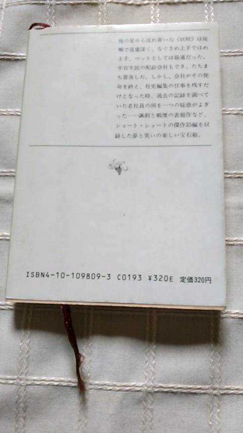 星新一『妖精配給会社』 新潮文庫 昭和57年6月発行17刷中古本  カバー真鍋博_画像3