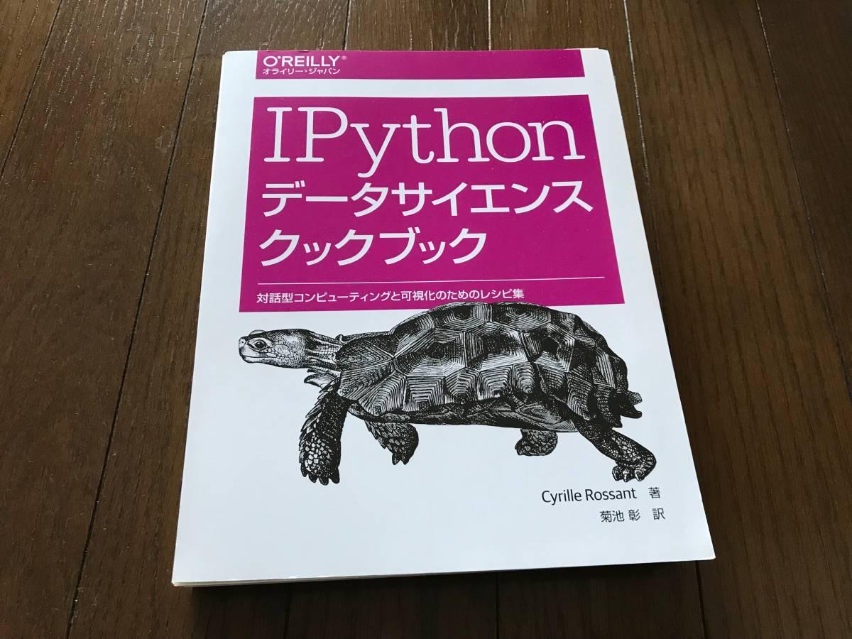 【裁断済】IPythonデータサイエンスクックブック