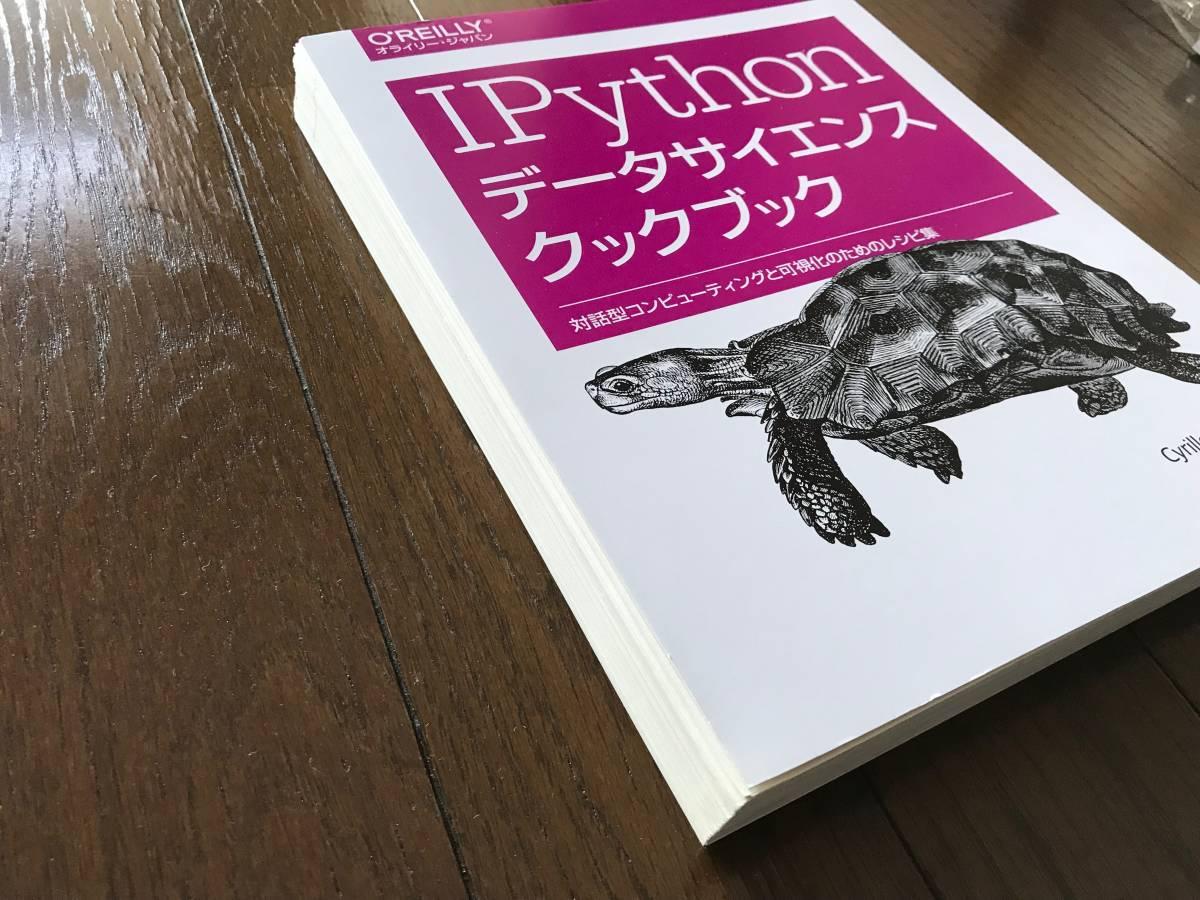【裁断済】IPythonデータサイエンスクックブック_画像2