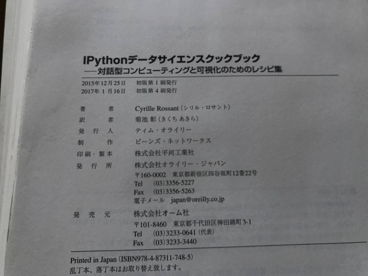 【裁断済】IPythonデータサイエンスクックブック_画像3