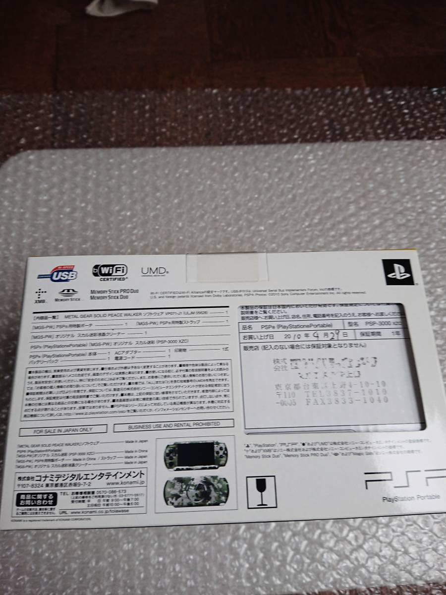 【新品・未開封】 メタルギア ソリッド ポータブル・オプス プレミアムパック _画像2