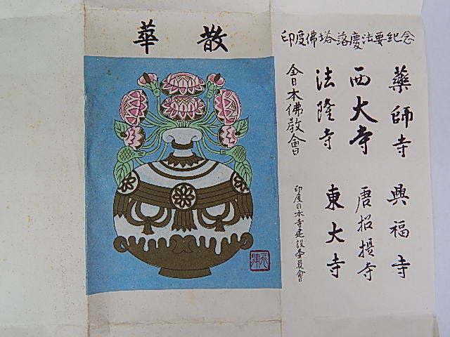 ●散華タトウ入 「印度佛塔落慶法要記念」 南都六大寺・全日本佛教會 5枚揃 ●_画像5