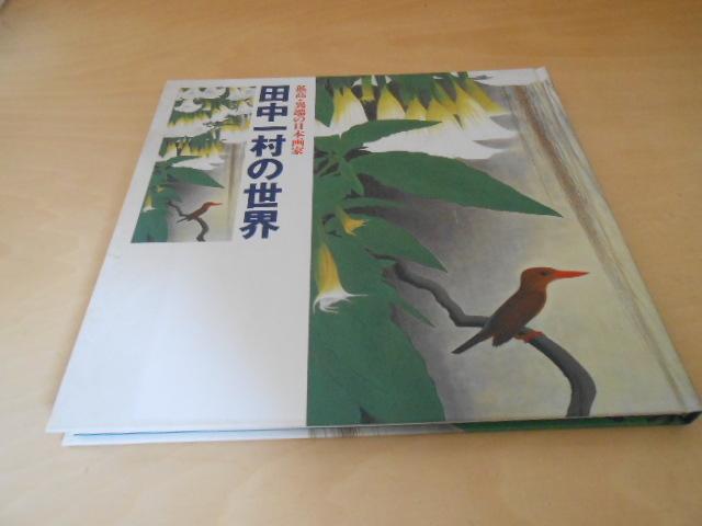 田中一村の世界 孤高・異端の日本画家 NHK出版 1995年