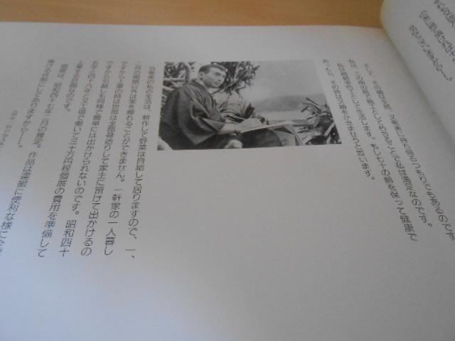 田中一村の世界 孤高・異端の日本画家 NHK出版 1995年 _画像3