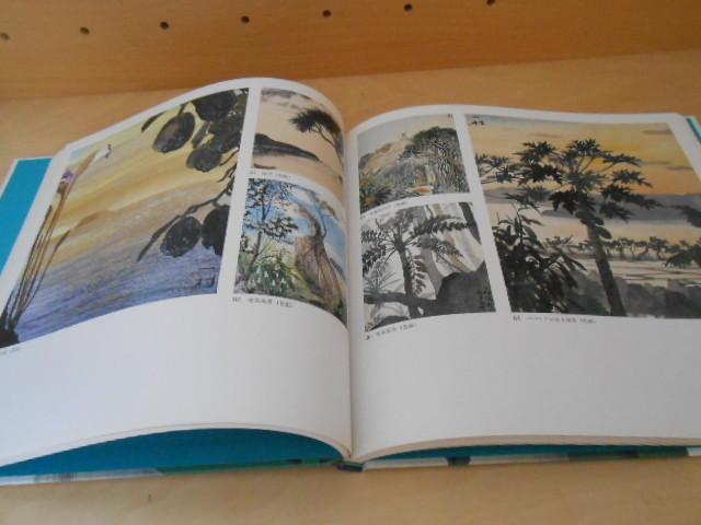 田中一村の世界 孤高・異端の日本画家 NHK出版 1995年 _画像6
