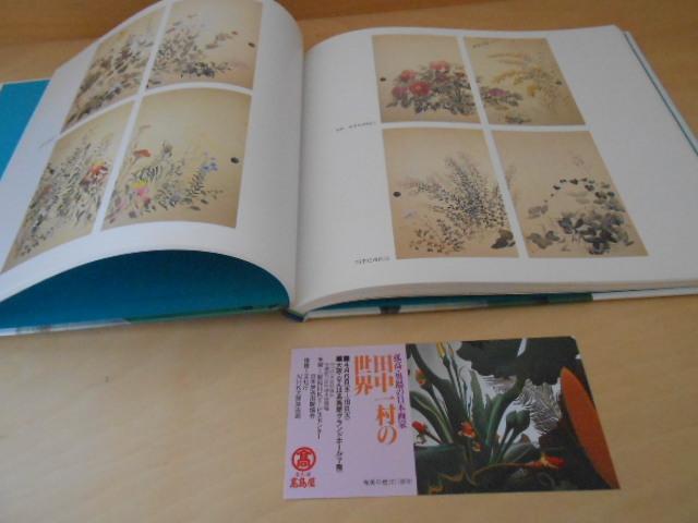 田中一村の世界 孤高・異端の日本画家 NHK出版 1995年 _画像7