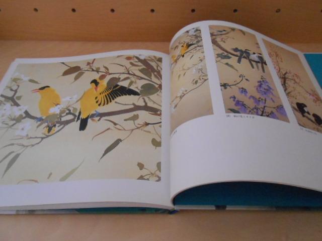 田中一村の世界 孤高・異端の日本画家 NHK出版 1995年 _画像8
