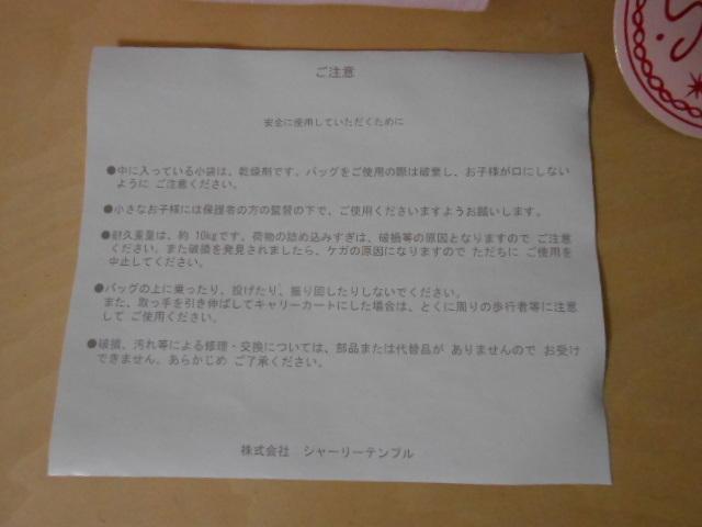 シャーリーテンプル ノベルティ カート付きキャリーバック 水玉 未使用 2003年_画像4