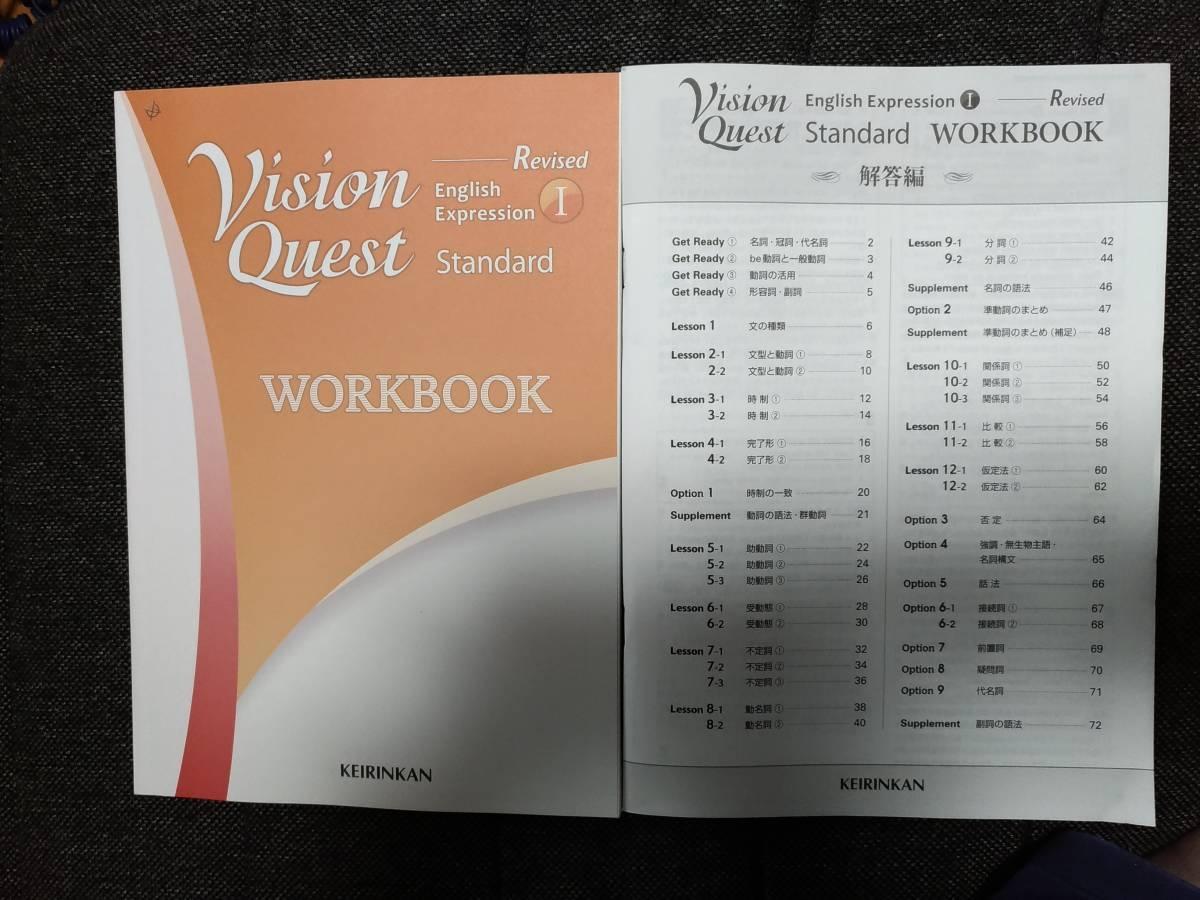 答え ビジョン 教科書 クエスト 英語