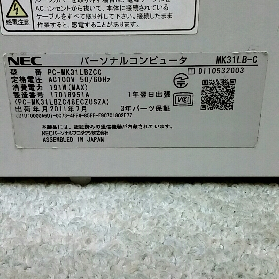 NEC Mate MB-C MK31LB-C ★ Core i3-2100 3.10GHz/メモリ4GB/HDD250GB/DVD/office/Windows 10/Windows 7 Professional/XP Pro SP3_画像4