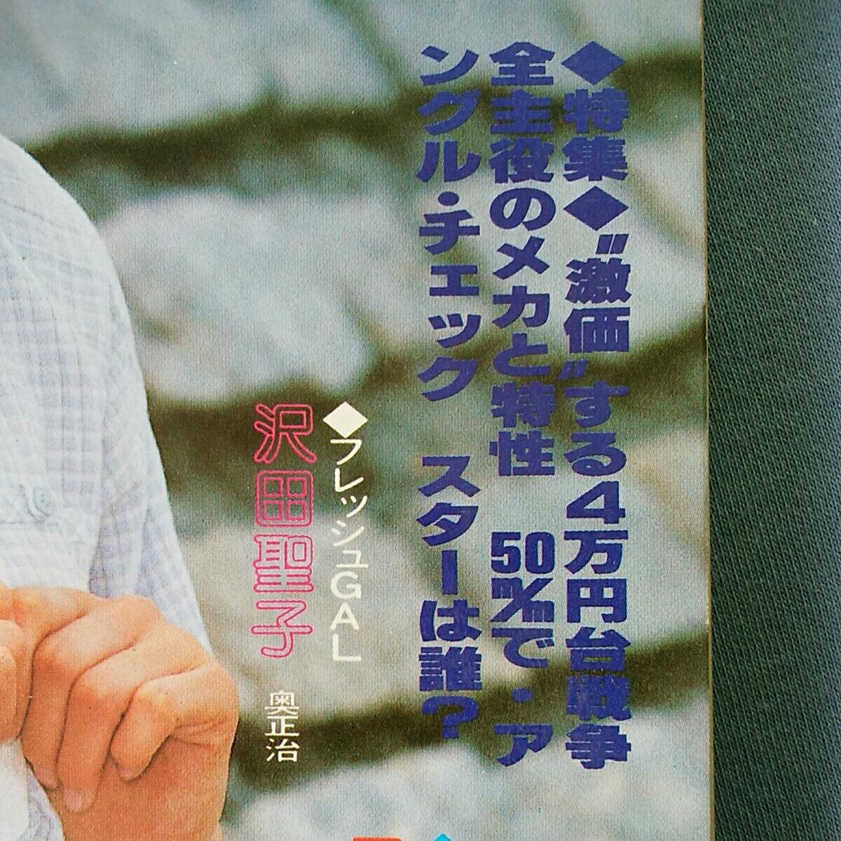 【全国送料無料】月刊カメラマン 1979年(昭和54年)11月号 表紙 能勢慶子 沢田聖子 浅野ゆう子 _画像3