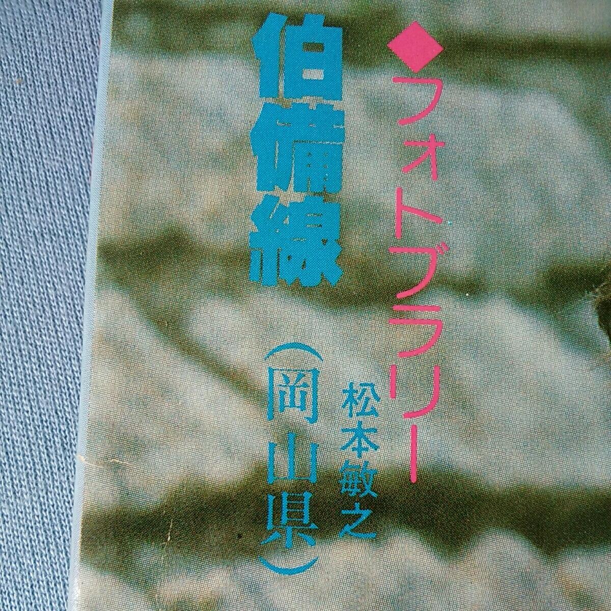 【全国送料無料】月刊カメラマン 1979年(昭和54年)11月号 表紙 能勢慶子 沢田聖子 浅野ゆう子 _画像5