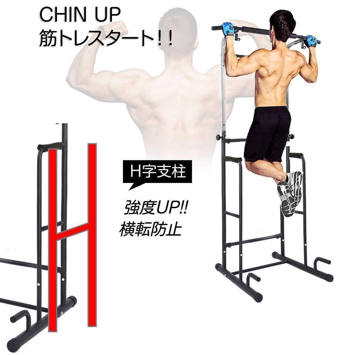「新品」2019ぶら下がり健康器 懸垂マシン パワータワー 多機能筋力トレーニング 耐荷重150kg 懸垂 器具 チンニングスタンド マルチジム _画像5
