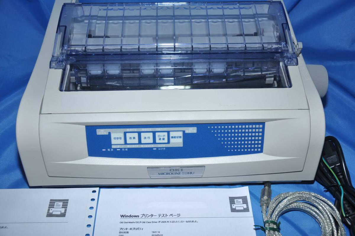 美品) OKI MICROLINE 50HU ドットプリンター 複写伝票に_画像7