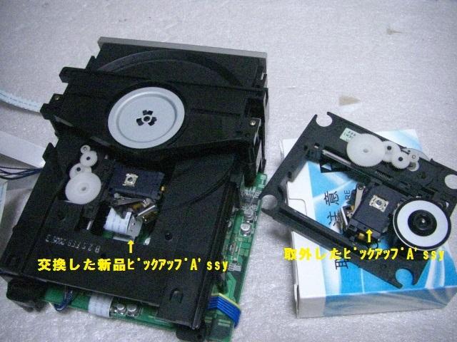 DVD(CD)ピックとモーターは新品交換済み