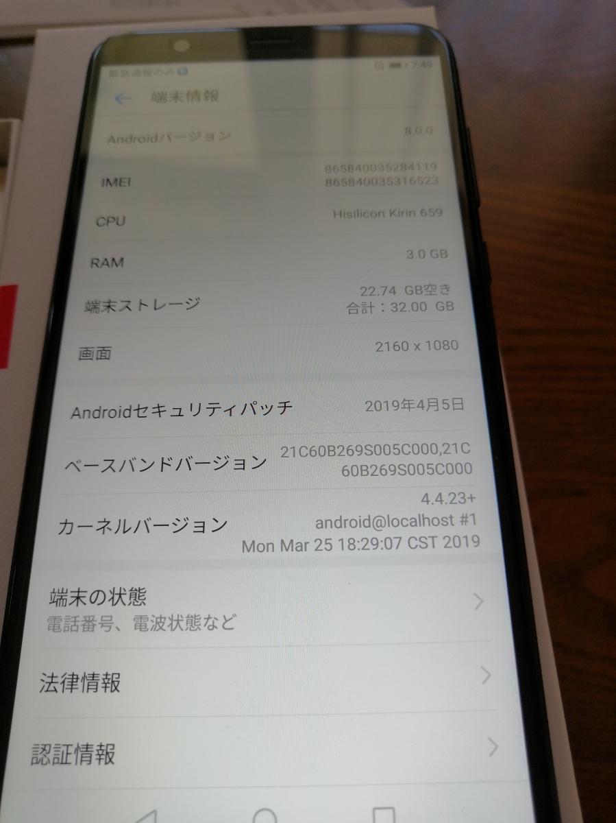 [美品] Huawei(ファーウェイ) nova lite 2 Black 黒 FIG-LA1 国内版 SIMフリースマートフォン_画像7